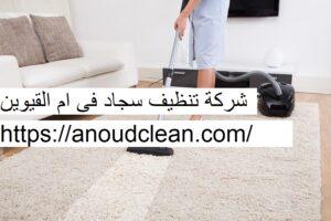 شركة تنظيف سجاد فى ام القيوين
