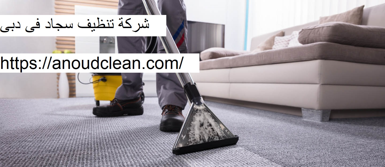 شركة تنظيف سجاد فى دبى