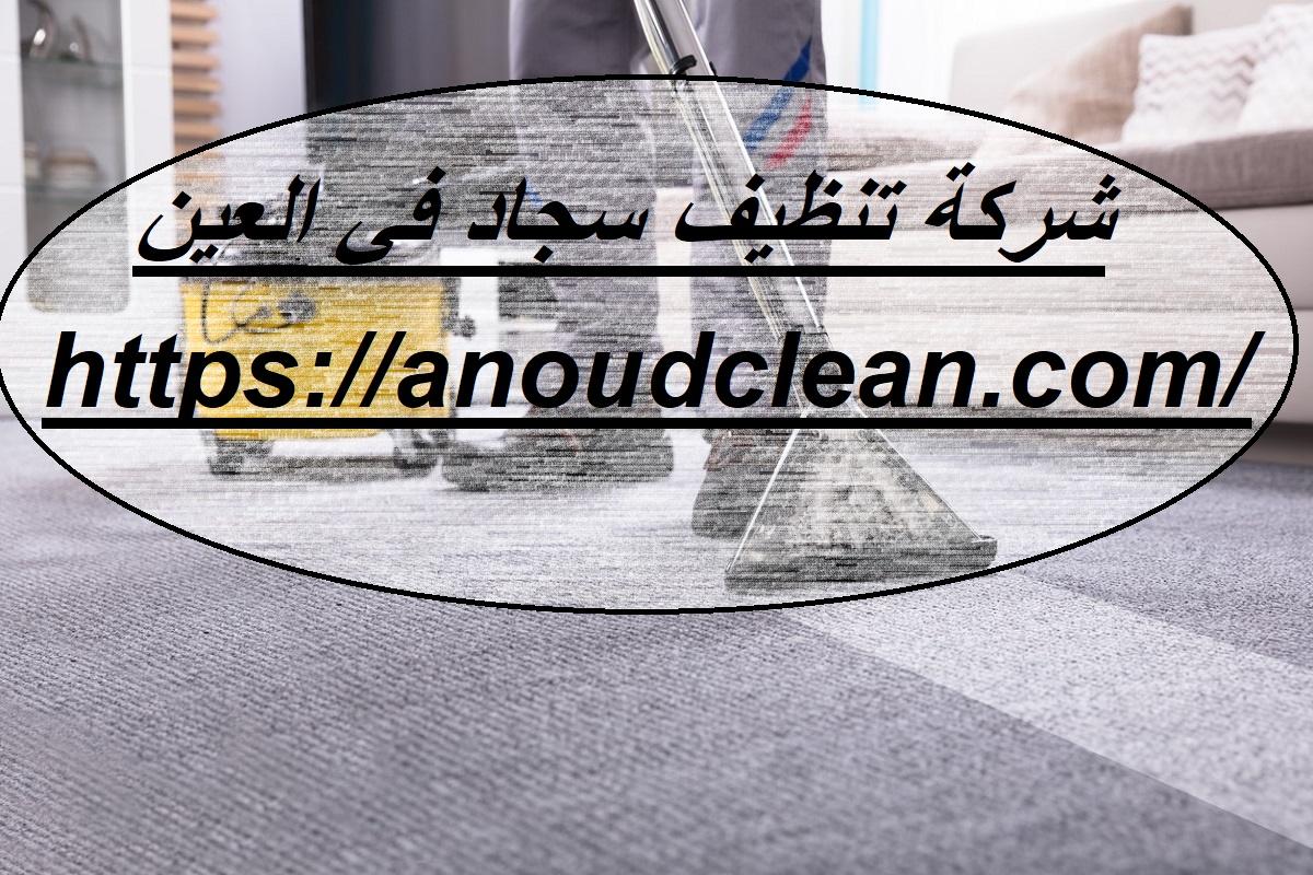 شركة تنظيف سجاد في العين