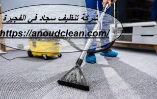 شركة تنظيف سجاد في الفجيرة