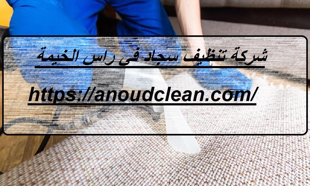 شركة تنظيف سجاد في راس الخيمة