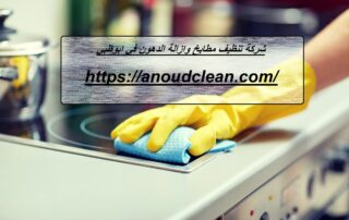 شركة تنظيف مطابخ وازالة الدهون في ابوظبي