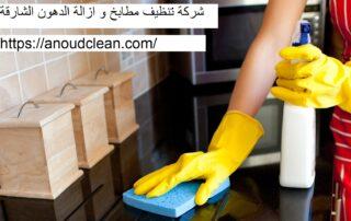 شركة تنظيف مطابخ و ازالة الدهون الشارقة