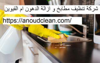 شركة تنظيف مطابخ و ازالة الدهون ام القيوين