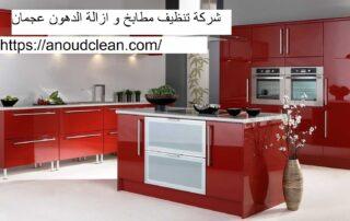 شركة تنظيف مطابخ و ازالة الدهون عجمان
