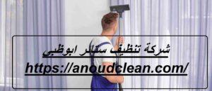 شركة تنظيف ستائر ابوظبي