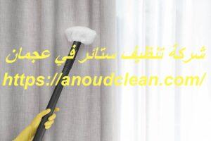 شركة تنظيف ستائر في عجمان