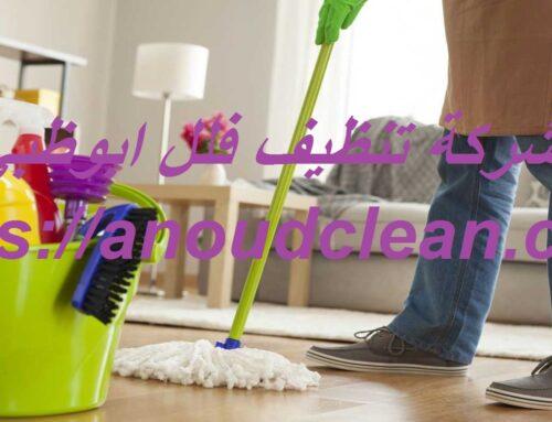شركة تنظيف فلل ابوظبي |0543690242| سما الخليج