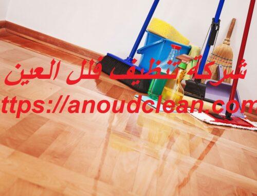 شركة تنظيف فلل العين |0543690242| سما الخليج