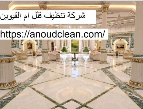شركة تنظيف فلل ام القيوين |0543690242| سما الخليج