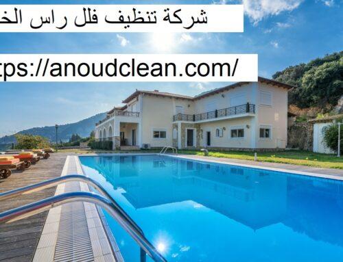 شركة تنظيف فلل راس الخيمة |0543690242| ارخص الاسعار