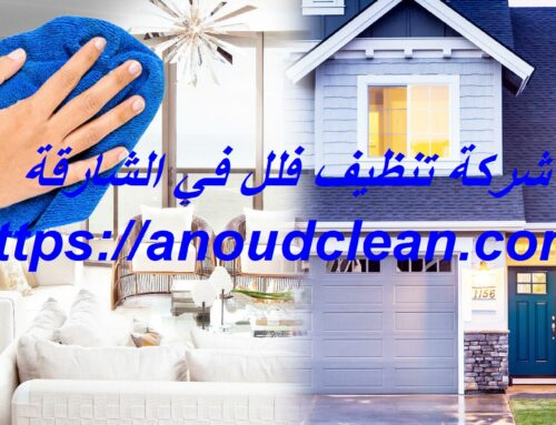 شركة تنظيف فلل في الشارقة |0543690242