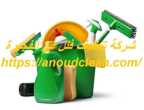 شركة تنظيف فلل في الفجيرة |0543690242