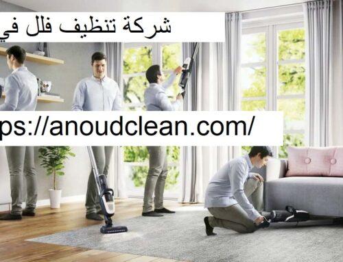 شركة تنظيف فلل في دبي |0543690242| تنظيف منازل