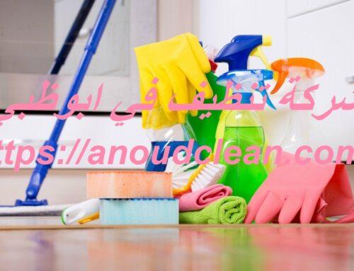 شركة تنظيف في ابوظبي |0543690242| سما الخليج