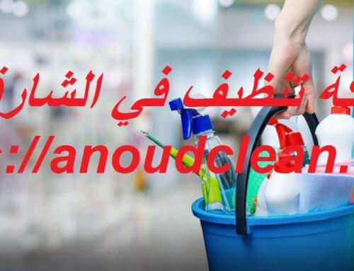 أفضل شركة تنظيف في الشارقة |0543690242