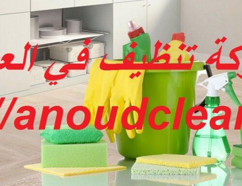شركة تنظيف في العين |0543690242| سما الخليج