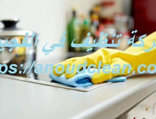 شركة تنظيف في الفجيرة  0543690242  سما الخليج