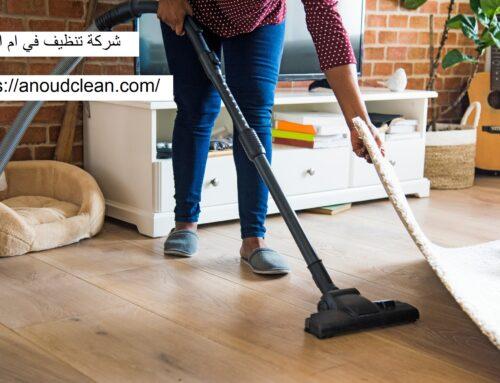 شركة تنظيف في ام القيوين |0543690242| سما الخليج