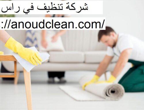 شركة تنظيف في راس الخيمة |0543690242| تنظيف منازل