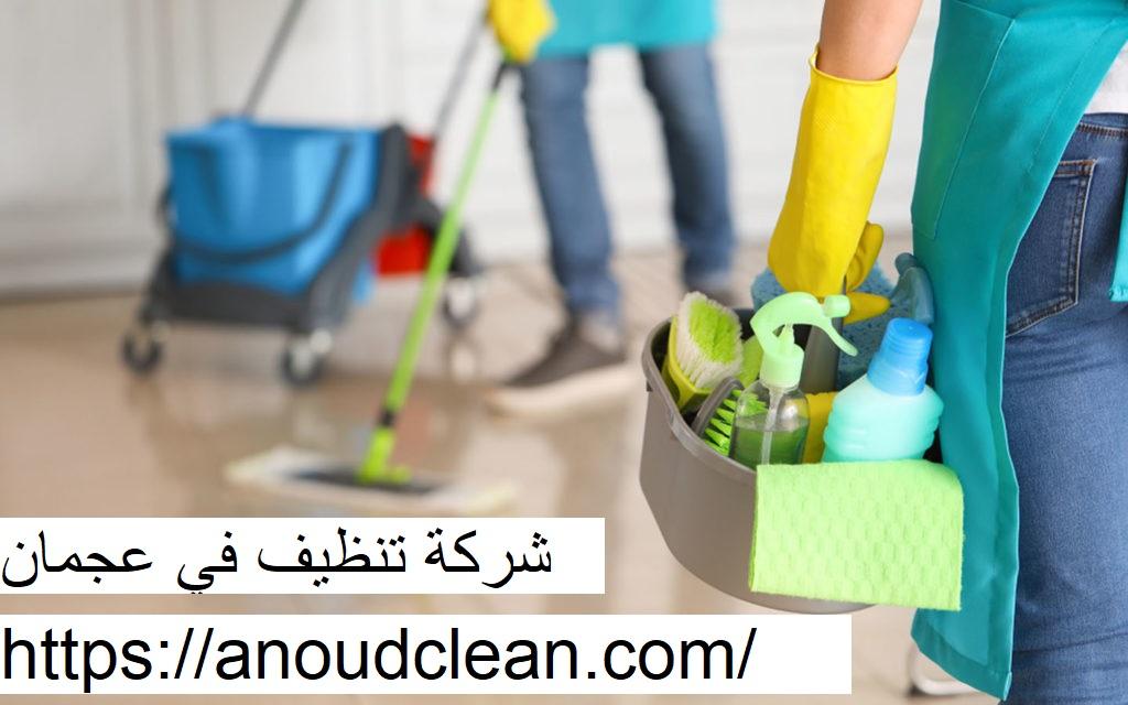 شركة تنظيف في عجمان