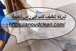 شركة تنظيف كنب في راس الخيمة