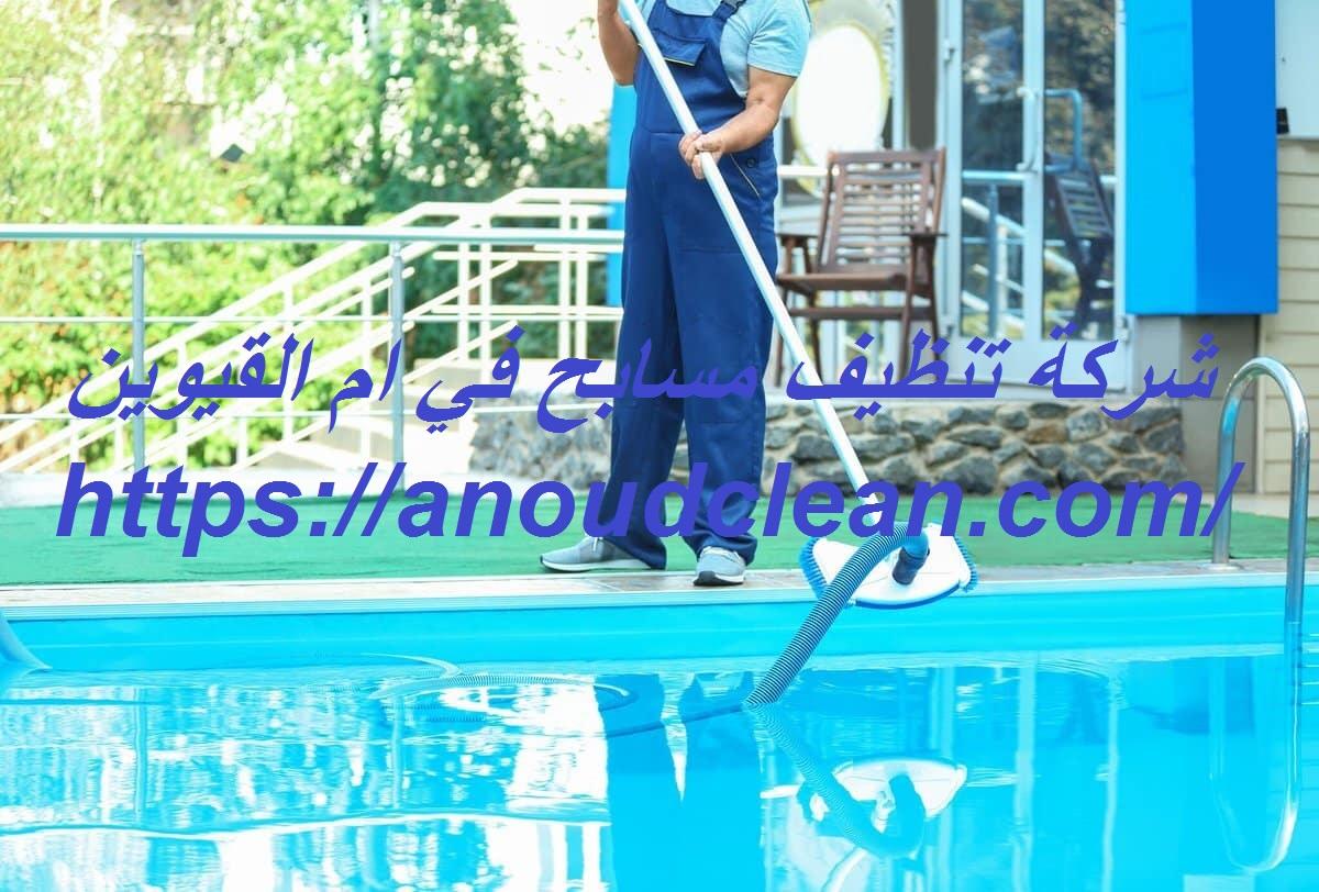 شركة تنظيف مسابح في ام القيوين