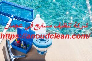 شركة تنظيف مسابح في عجمان