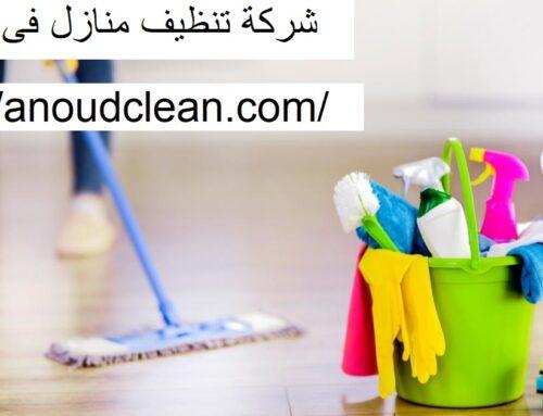 شركة تنظيف منازل في دبي |0543690242| تنظيف شقق