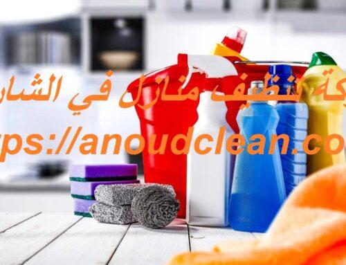 شركة تنظيف منازل في الشارقة |0543690242| تطهير