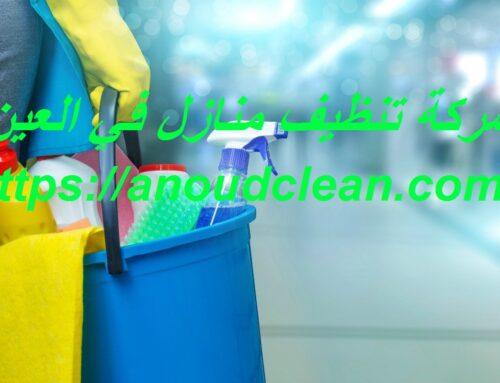 شركة تنظيف منازل في العين |0543690242| سما الخليج