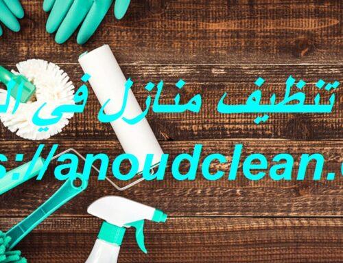 شركة تنظيف منازل في الفجيرة |0543690242