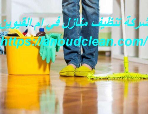 شركة تنظيف منازل في ام القيوين |0543690242