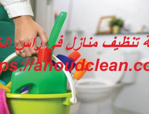 شركة تنظيف منازل في راس الخيمة |0543690242
