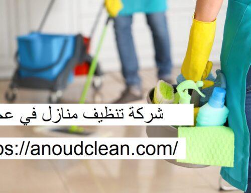 شركة تنظيف منازل في عجمان |0543690242| ارخص الاسعار