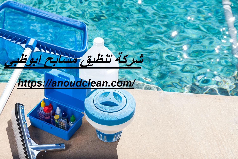 شركة تنظيق مسابح ابوظبي