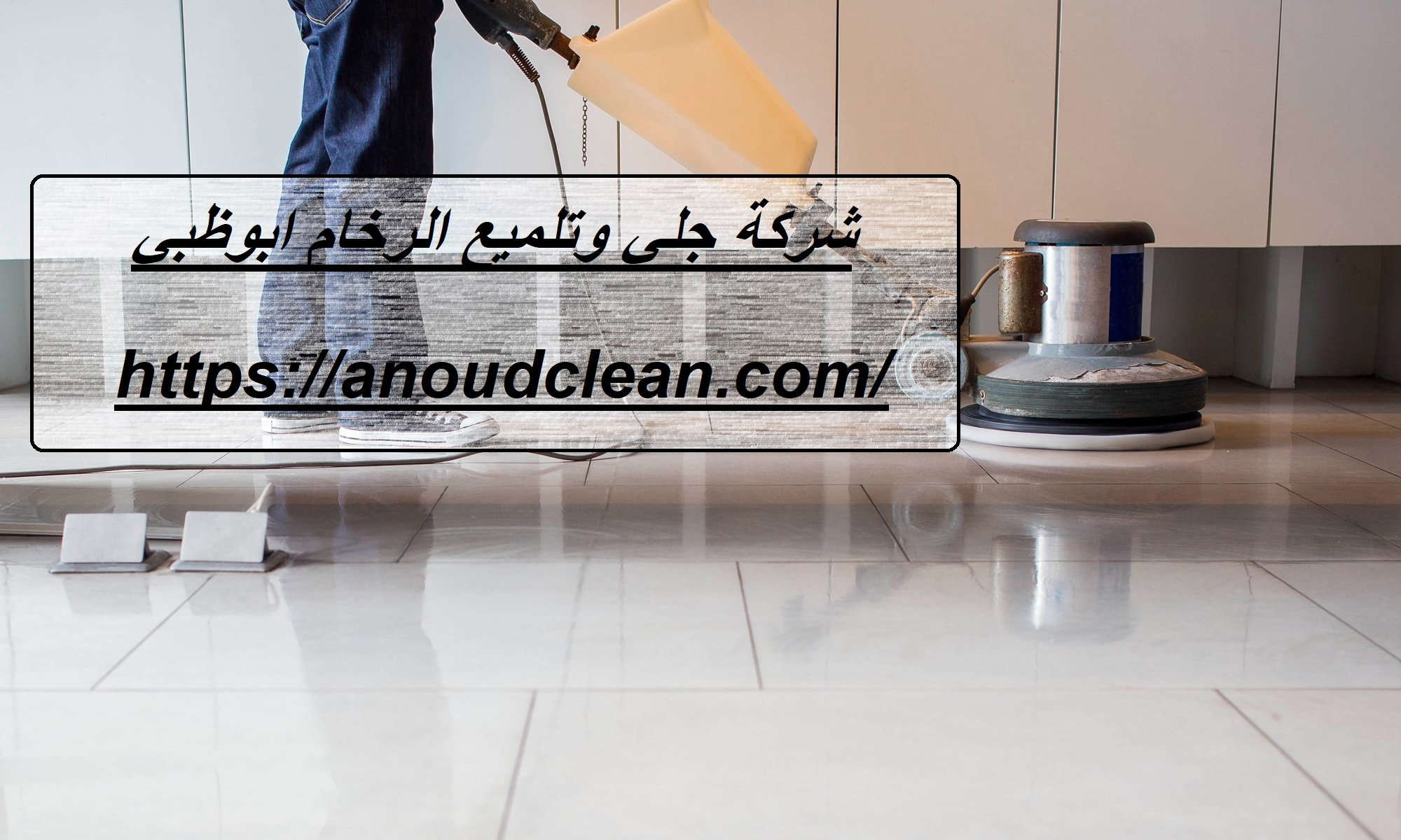 شركة جلي وتلميع الرخام ابوظبي