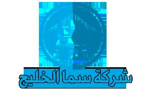 شركة سما الخليج | 0543690242 Logo